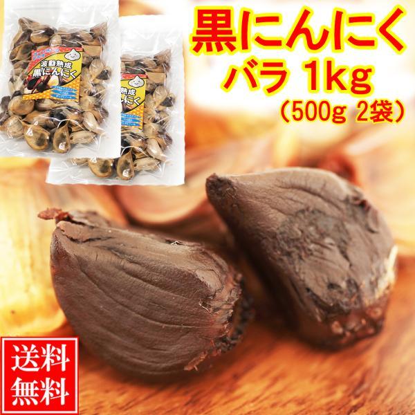 黒にんにく 青森産 バラ 1kg 訳あり 送料無料 免疫力