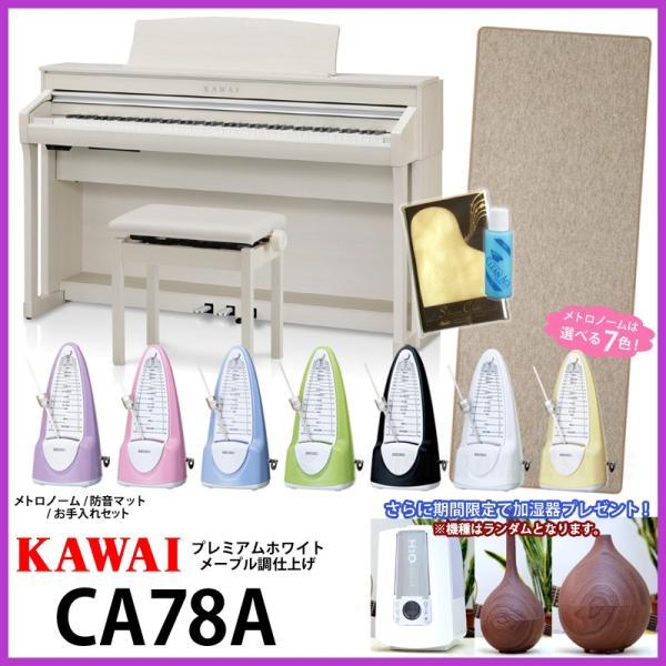 KAWAI/カワイ CA78A 《プレミアムホワイトメープル調》《必要なものが揃うセット+加湿器》 《電子ピアノ・デジタルピアノ》