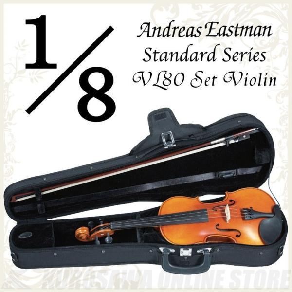Andreas Eastman Standard series VL80 セットバイオリン (1/8サイズ/身長110cm〜115cm目安) (バイオリン入門セット/分数バイオリン) (送料無料)