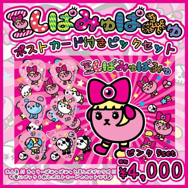 豆しぱみゅぱみゅピック[きゃりーぱみゅぱみゅ×豆しば](ピンク5セット) (ピック+ポストカードセット)(※ネコポス)