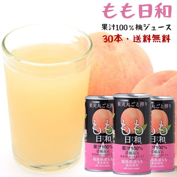 もも日和 桃ジュース JAふくしま未来 果汁100% ももジュース 30本入り