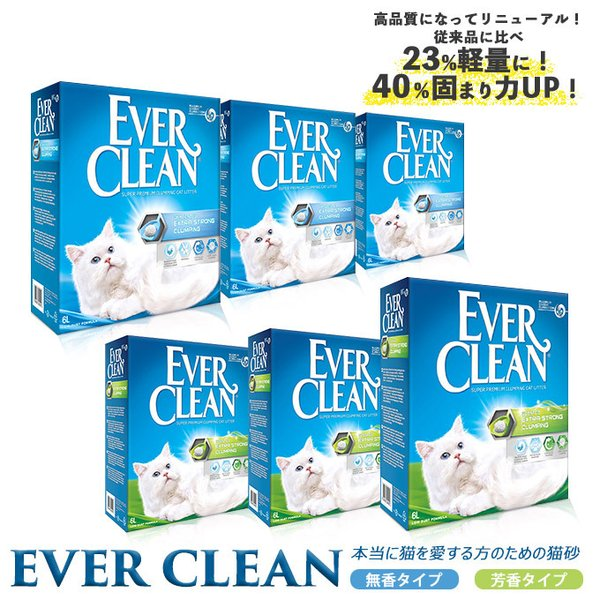 エバークリーン 猫砂 小粒 微香/芳香 6.35kg 3個セット (鉱物系 ベントナイト の猫砂/ねこ砂/ネコ砂/Everclean) 送料無料/同梱不可