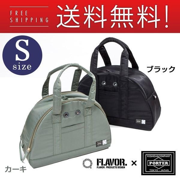 FLAVOR.×PORTER(フレーバー×ポーター) ハーフムーンバッグ Sサイズ 4th model for Exclusive (fpd-080/吉田かばん/犬用キャリーバッグ/)同梱不可|kurosu