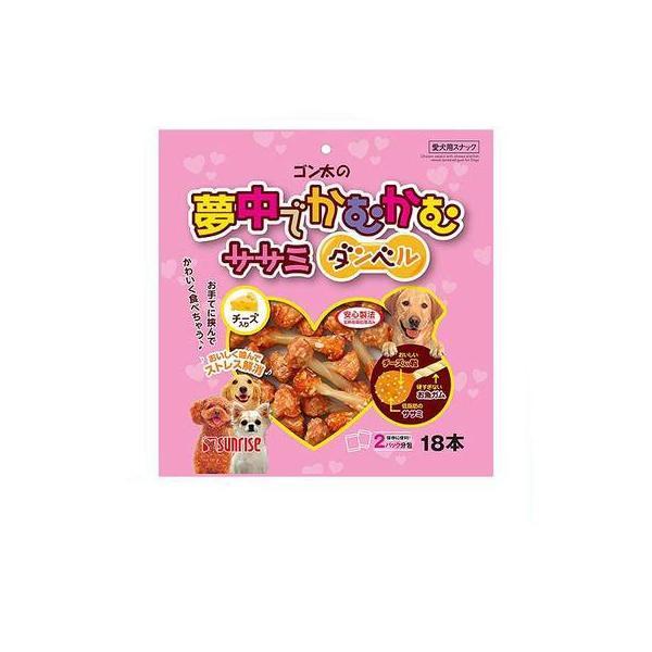 サンライズ かむかむ ササミダンベルチーズ 18本 (ドッグフード(デンタルケア)/犬用おやつ/犬のおやつ・犬のオヤツ・いぬのおやつ/ドックフード/bulk)