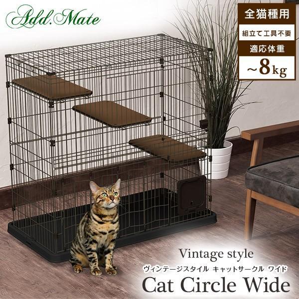 アドメイト ヴィンテージスタイル キャットサークルワイド (猫 ケージ サークル ゲージ/猫用品/送料無料) 同梱不可 kurosu