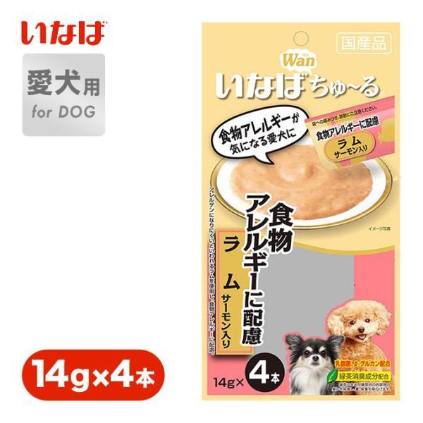 ドッグ フード 犬 国産 おやつ いなば Wanちゅ〜る 食物 アレルギーに配慮 ラム サーモン入り 14g×4本 ■ ドック 羊 魚 フィッシュ ウェット スナック 液状