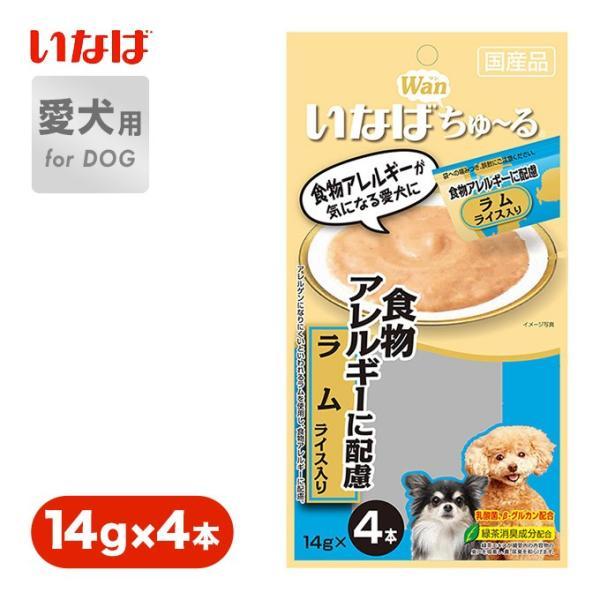 ドッグ フード 犬 国産 おやつ いなば Wanちゅ〜る 食物 アレルギーに配慮 ラム ライス入り 14g×4本 ■ ドック 羊 米 ウェット スナック 液状
