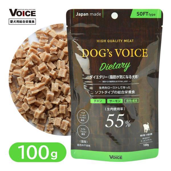 国産 ドッグフード 犬 ソフト 総合栄養食 ドッグヴォイス ダイエタリー 55 ロースト チキン&サーモン 100g ■ 日本産 ドライ 食物繊維 超小型犬 小型犬