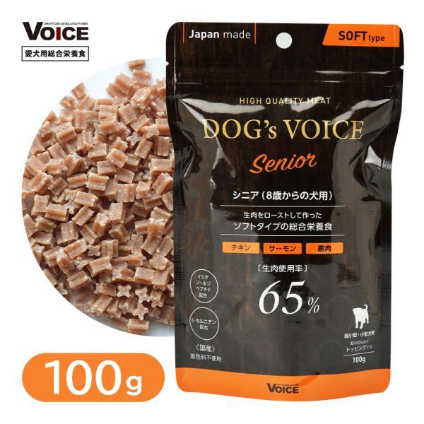 国産 ドッグフード 犬 ソフト 総合栄養食 ドッグヴォイス シニア 65 ロースト チキン& サーモン& 鹿肉 100g ■ 日本産 ドライ 超小型犬 小型犬