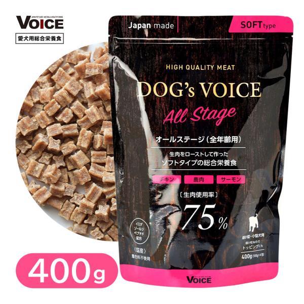 国産 ドッグフード 犬 ソフト 総合栄養食 ドッグヴォイス オールステージ 75 ロースト チキン& 鹿肉& サーモン 400g ■ 日本産 ドライ 超小型犬 小型犬
