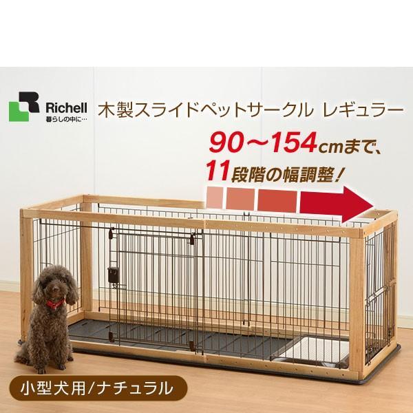 リッチェル 木製スライドペットサークル レギュラー ナチュラル (小型犬用/サークル・ケージ/ゲージ/Circle・Cage) 同梱不可|kurosu