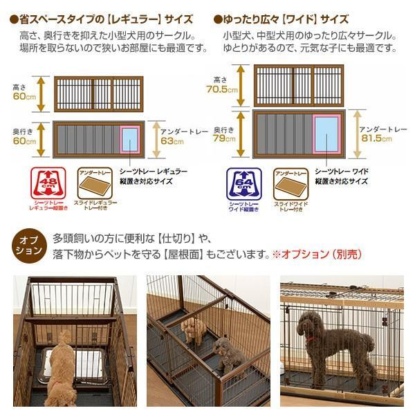 リッチェル 木製スライドペットサークル レギュラー ナチュラル (小型犬用/サークル・ケージ/ゲージ/Circle・Cage) 同梱不可|kurosu|03