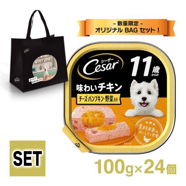 シーザートレイ 11歳から チキン&チーズ パンプキン・ほうれん草入り 1ケース 100g×24個 (シ―ザ― Cesar/ドッグフード/ウェットフード/ドックフード)|kurosu
