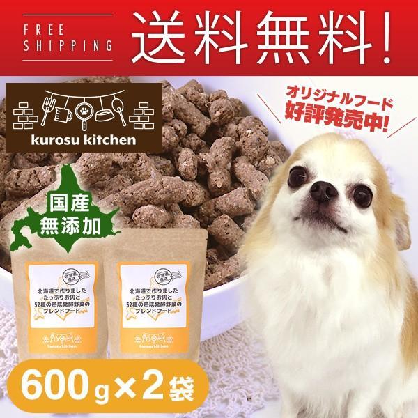 kurosu kitchen ドッグフード 無添加 国産 北海道で作りました たっぷりお肉と52種の熟成発酵野菜のブレンドフード 600g×2袋 セット(クロスキッチン)|kurosu