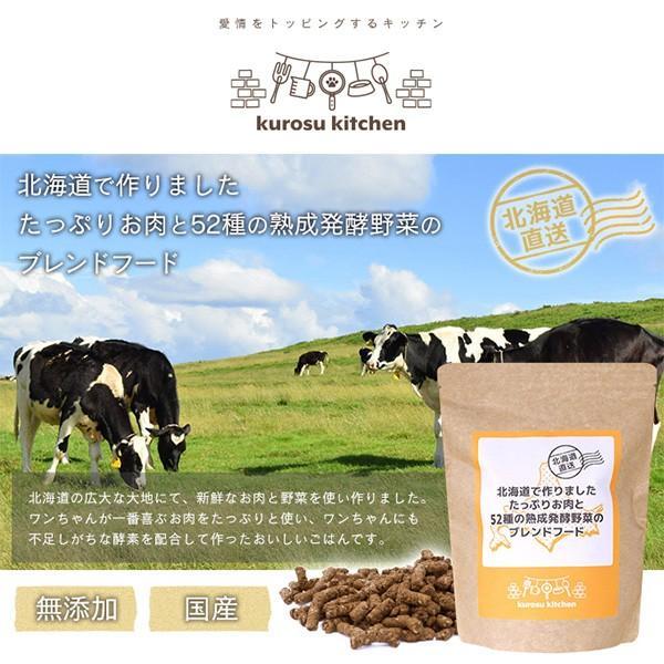 kurosu kitchen ドッグフード 無添加 国産 北海道で作りました たっぷりお肉と52種の熟成発酵野菜のブレンドフード 600g×2袋 セット(クロスキッチン)|kurosu|02