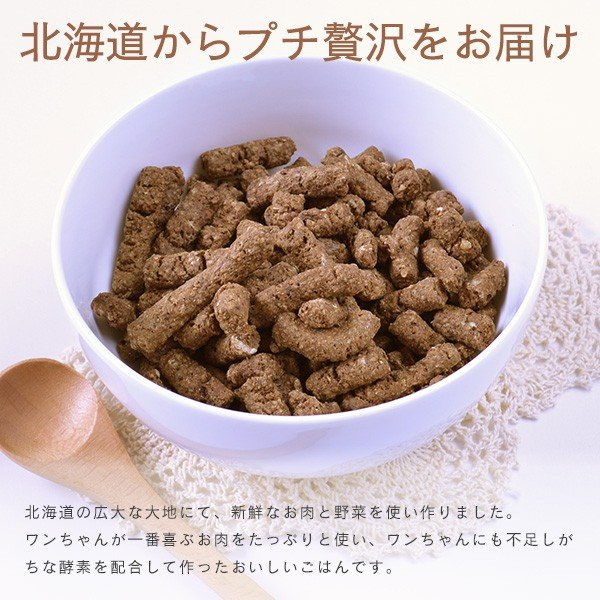 kurosu kitchen ドッグフード 無添加 国産 北海道で作りました たっぷりお肉と52種の熟成発酵野菜のブレンドフード 600g×2袋 セット(クロスキッチン)|kurosu|12