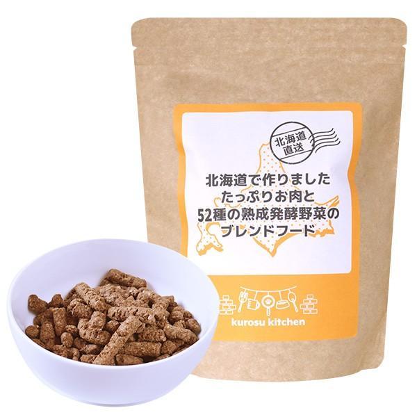 kurosu kitchen ドッグフード 無添加 国産 北海道で作りました たっぷりお肉と52種の熟成発酵野菜のブレンドフード 600g×2袋 セット(クロスキッチン)|kurosu|13