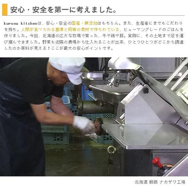 kurosu kitchen ドッグフード 無添加 国産 北海道で作りました たっぷりお肉と52種の熟成発酵野菜のブレンドフード 600g×2袋 セット(クロスキッチン)|kurosu|03