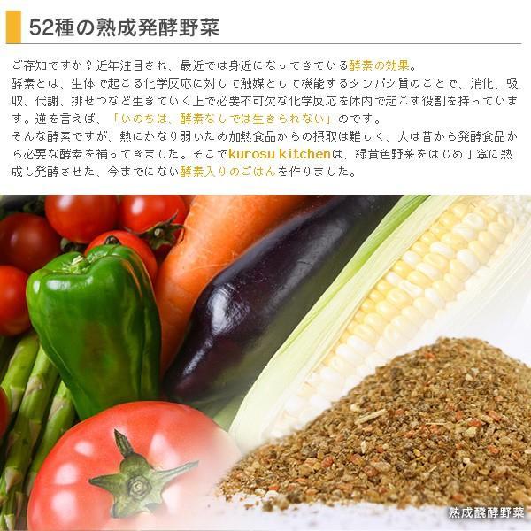 kurosu kitchen ドッグフード 無添加 国産 北海道で作りました たっぷりお肉と52種の熟成発酵野菜のブレンドフード 600g×2袋 セット(クロスキッチン)|kurosu|05