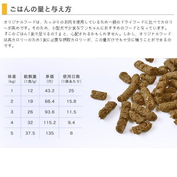 kurosu kitchen ドッグフード 無添加 国産 北海道で作りました たっぷりお肉と52種の熟成発酵野菜のブレンドフード 600g×2袋 セット(クロスキッチン)|kurosu|06