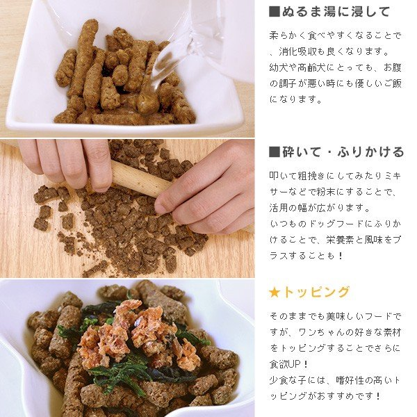 kurosu kitchen ドッグフード 無添加 国産 北海道で作りました たっぷりお肉と52種の熟成発酵野菜のブレンドフード 600g×2袋 セット(クロスキッチン)|kurosu|09
