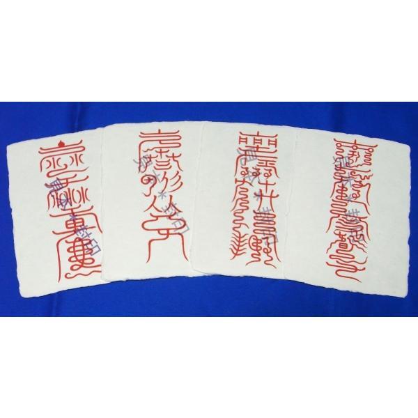 【四神獣の刀印護符 陰陽道身固め】 安倍晴明 陰陽師に伝わる呪い返しのお札 (十二神将 お守り)|kurosukedou