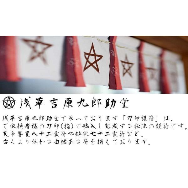 【四神獣の刀印護符 陰陽道身固め】 安倍晴明 陰陽師に伝わる呪い返しのお札 (十二神将 お守り)|kurosukedou|08