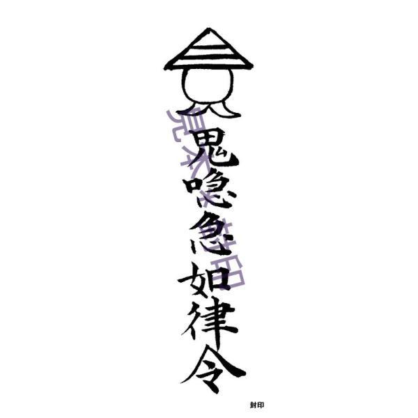 【人間関係の潤滑油になる 刀印護符】 陰陽師に伝わるお守り|kurosukedou