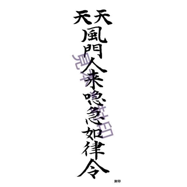 【新規開店、開業繁盛の刀印護符】 陰陽師に伝わる商売繁盛のお守り kurosukedou