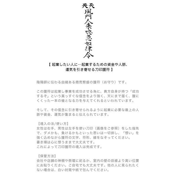【新規開店、開業繁盛の刀印護符】 陰陽師に伝わる商売繁盛のお守り kurosukedou 02