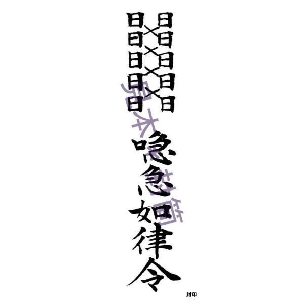【金運】ギャンブル運アップの刀印護符(陰陽師に伝わる財布などに入れるギャンブル運上昇のお守り・パワーストーン )|kurosukedou