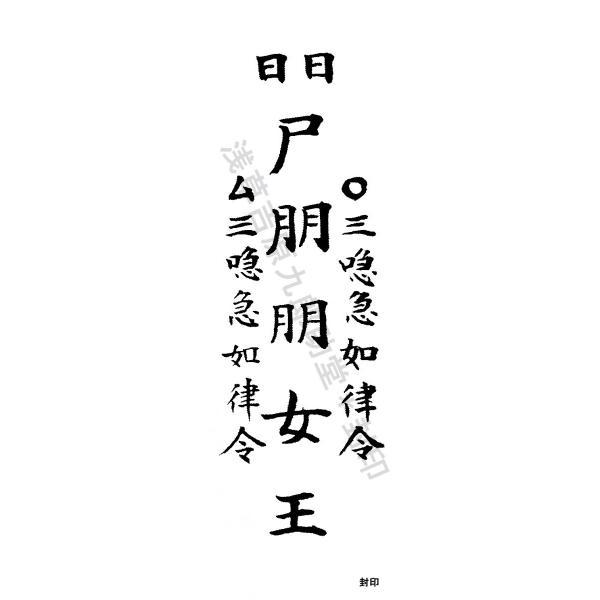 【金運】お金を引き寄せる刀印護符(陰陽師に伝わる財布などに入れる金運アップのお守り)|kurosukedou