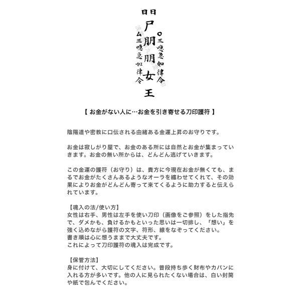 【金運】お金を引き寄せる刀印護符(陰陽師に伝わる財布などに入れる金運アップのお守り)|kurosukedou|02
