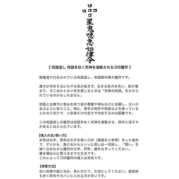 【死神を退散させる 呪詛返しの刀印護符】 陰陽師に伝わるお札|kurosukedou|02