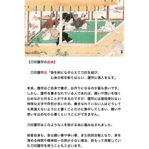 【死神を退散させる 呪詛返しの刀印護符】 陰陽師に伝わるお札|kurosukedou|10