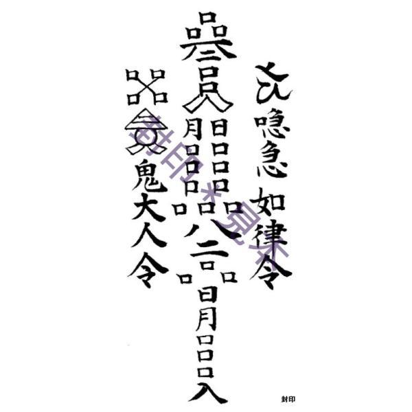 【開運お守り】成功に導く道をひらく刀印護符(陰陽師に口伝されるお札・開運グッズ・印鑑・パワーストーン・ブレスレット)|kurosukedou