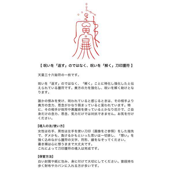 【呪いを解く 刀印護符】 天星三十六秘符 kurosukedou 02