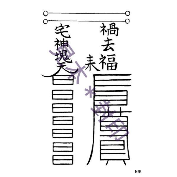 【祟りを祓う刀印護符】 鎮宅七十二霊符・たたり祓いのお守り |kurosukedou