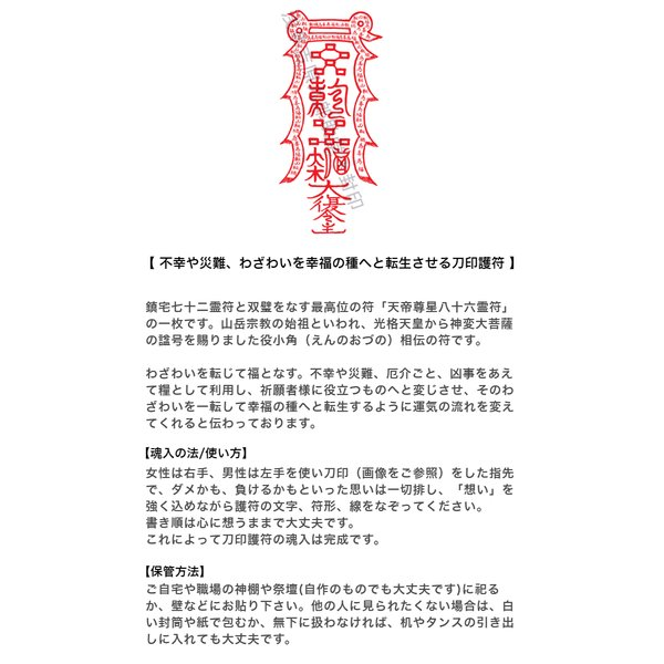 【開運お守り】わざわいを転じて福となす刀印護符(天帝尊星八十六霊符・印鑑・パワーストーン)|kurosukedou|02