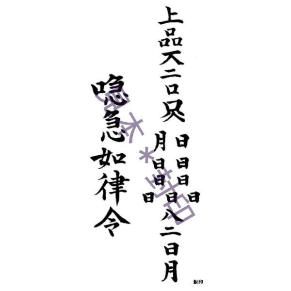 【金運】お金に恵まれる、金運強化の刀印護符(財布などに入れる金運アップのお守り・パワーストーン・アクセサリー)|kurosukedou