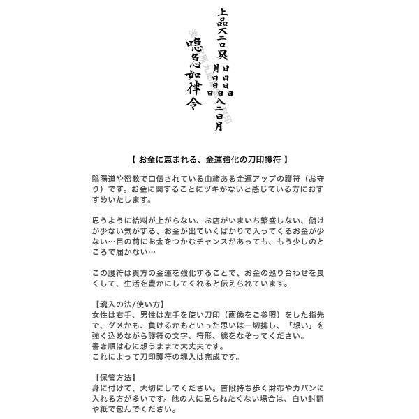 【金運】お金に恵まれる、金運強化の刀印護符(財布などに入れる金運アップのお守り・パワーストーン・アクセサリー)|kurosukedou|02
