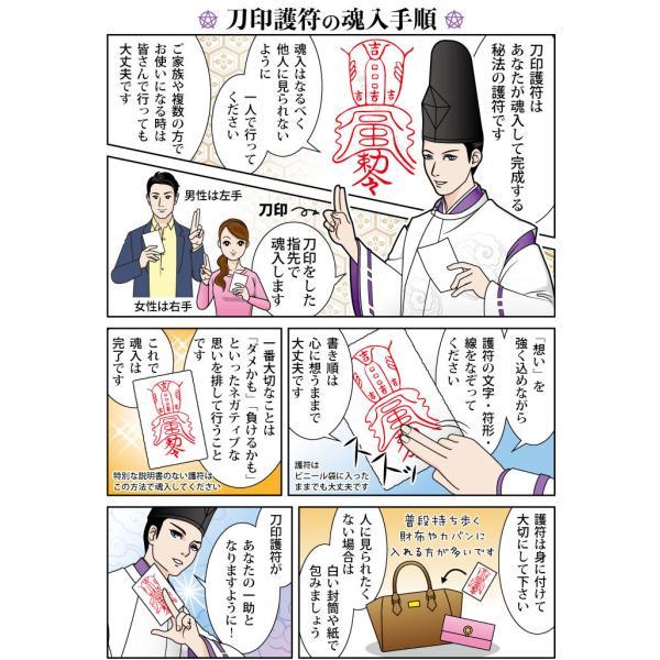 【金運】お金に恵まれる、金運強化の刀印護符(財布などに入れる金運アップのお守り・パワーストーン・アクセサリー)|kurosukedou|04