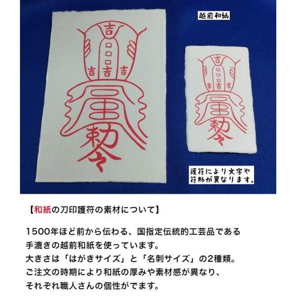 【金運】お金に恵まれる、金運強化の刀印護符(財布などに入れる金運アップのお守り・パワーストーン・アクセサリー)|kurosukedou|06