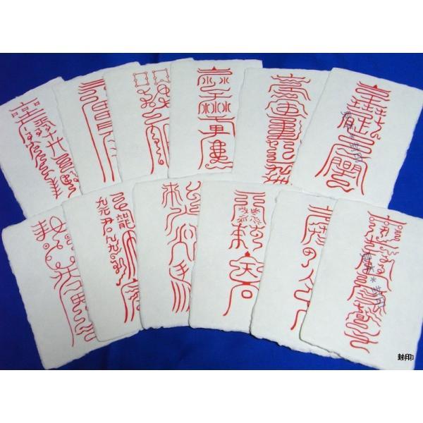 2019年元旦祈念 【十二神将秘符】 刀印護符12枚組|kurosukedou