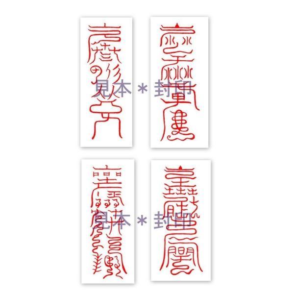 2020年正月 元旦祈念【十二神将秘符】刀印護符12枚組|kurosukedou|02