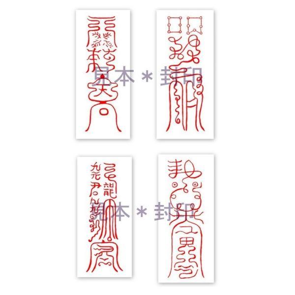 2020年正月 元旦祈念【十二神将秘符】刀印護符12枚組|kurosukedou|03