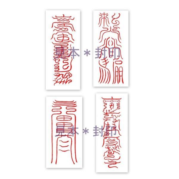 2019年元旦祈念 【十二神将秘符】 刀印護符12枚組|kurosukedou|04