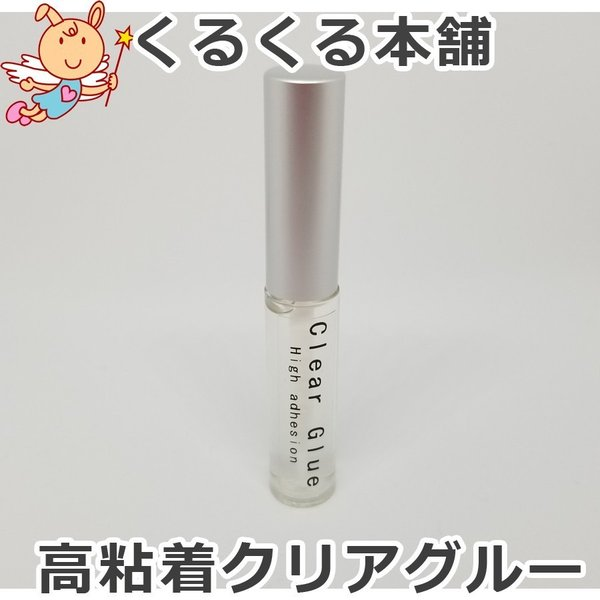 高粘着クリアグルー 速乾性アップ 水溶性 筆付きタイプ まつげカール専門 まつげパーマ|kurukuruhonpo