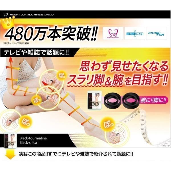 ウエイトコントロールリング3 スリムブラック|kurukuruhonpo