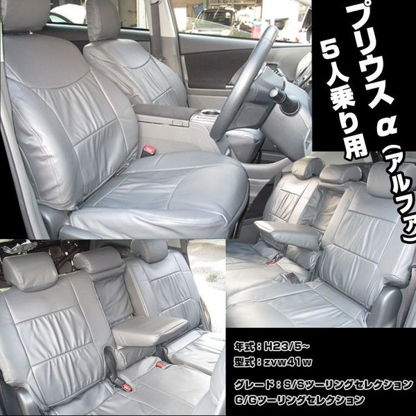 プリウスα 5人乗り シートカバー  グレー|kuruma-com2006
